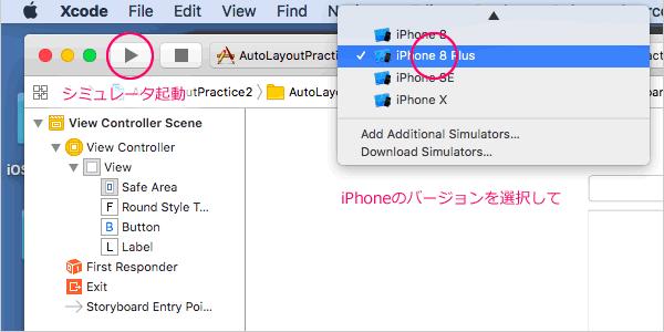xcodeのシミュレーター使い方2
