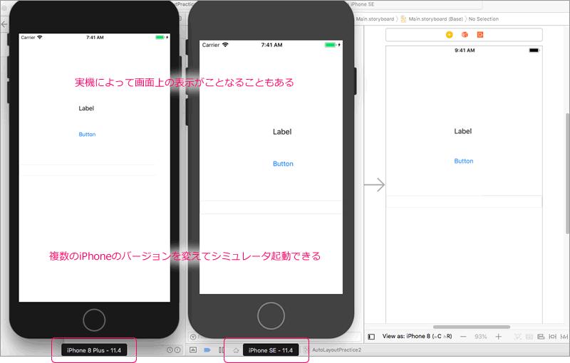 xcodeのシミュレーター使い方3
