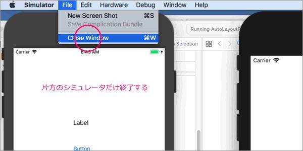 xcodeのシミュレーター終了2