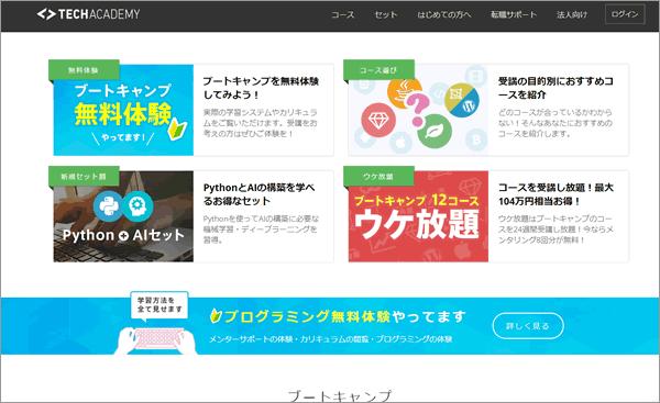 テックアカデミーのトップページ画像