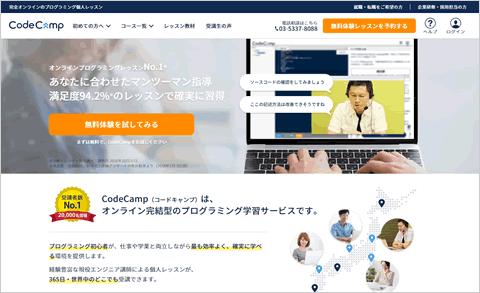 CodeCampのトップ画像