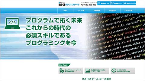 ISAパソコンスクール